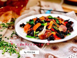 红绿扶春上远林➕蒜苗胡萝卜木耳炒香肠