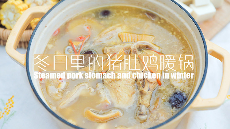 冬日里的猪肚鸡暖锅「厨娘物语」