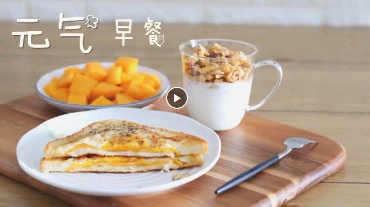元气满满又超简单的三明治早餐
