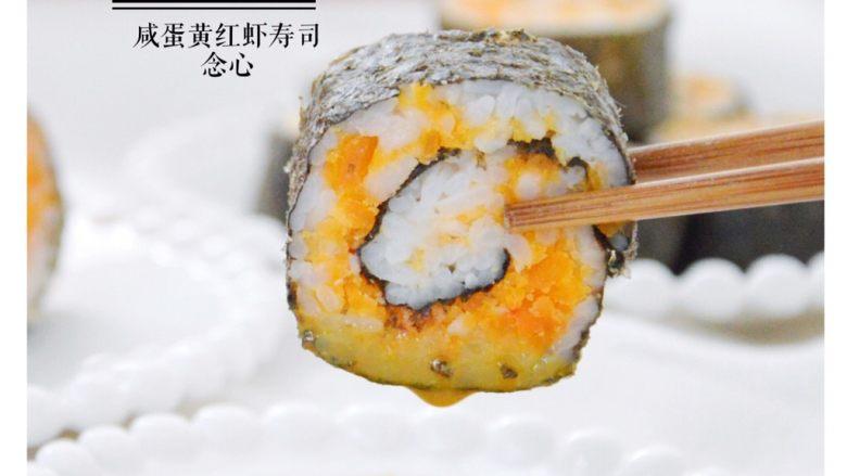 咸蛋黄红虾寿司