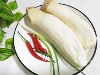 比肉还好吃的手撕杏鲍菇,准备杏鲍菇2根、香葱一根,朝天椒3个,清水洗净。