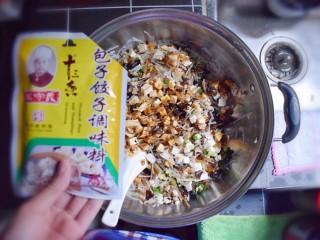 美味素包子——豆腐粉条黑木耳香菇馅,再加入约1勺的十三香。