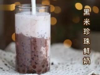 黑米珍珠鲜奶