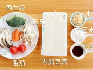 菌菇豆腐羹,准备食材