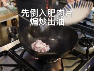 小炒肉,到肉肥肉片