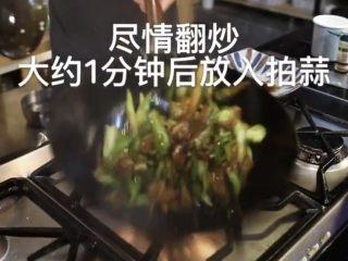 小炒肉,一分钟后放蒜