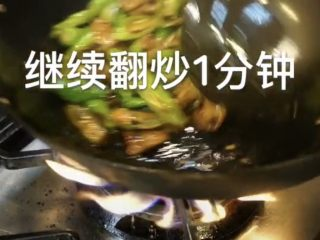 小炒肉,准备出锅