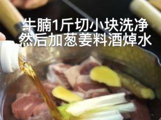 咖喱牛肉,焯水