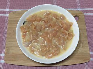 宫保鸡丁,加入料酒、盐、胡椒粉、蛋清、淀粉腌10分钟