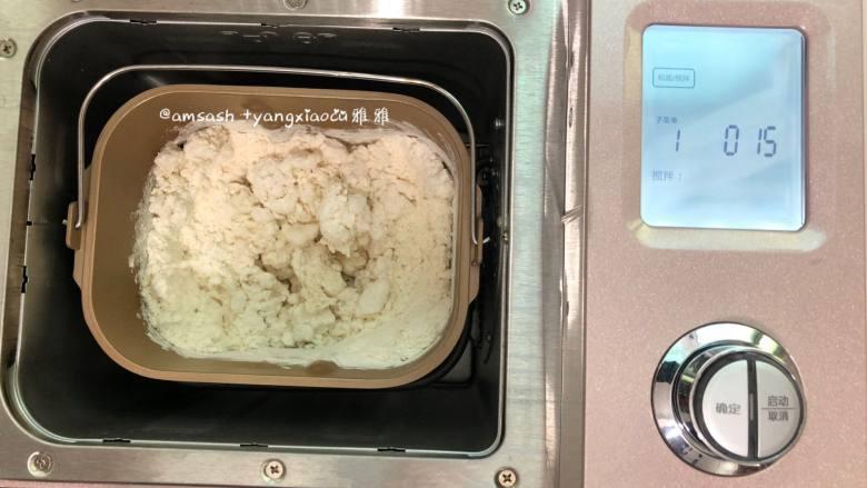 韭菜盒子,把<a style='color:red;display:inline-block;' href='/shicai/ 549'>中筋面粉</a>称好倒入面包机桶内,然后烧开水,烧好的开水称出320克,启动面包机和面功能,倒入开水,我这里用的开水是320克,面粉的吸水量不同,建议先预留出10至20克,以面的干湿度再做调整