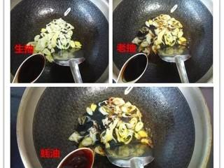 红烧鸡爪,开小火,加入2勺生抽,1勺老抽,1勺蚝油,开大火煮开。