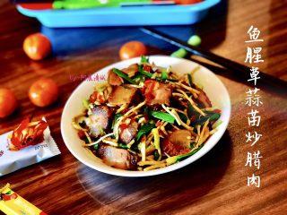 碧叶琼枝烟火香➕鱼腥草蒜苗炒腊肉