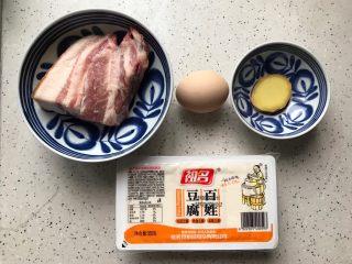 肉糜豆腐炖鸡蛋,首先我们准备好所有食材:五花肉一块(200g左右),豆腐一盒,鸡蛋一枚,生姜一小块