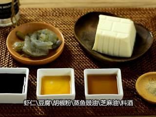 虾仁豆腐水蒸蛋,吹弹可破、鲜嫩无比说的就是它,【主料】:虾仁|豆腐 【辅料】:胡椒粉|蒸鱼鼓油|芝麻油|料酒