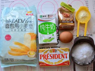 紫米小餐包,准备好面包用的所有材料