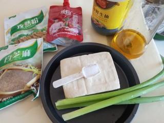 家常烤豆腐,准备原料