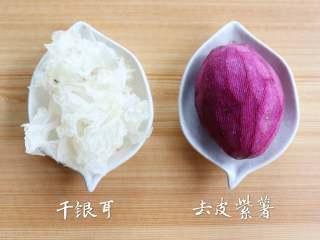 紫薯银耳糊/羹,准备食材