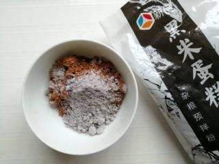 红糖三角包,50克红糖和16克蛋糕粉混合,做馅料备用