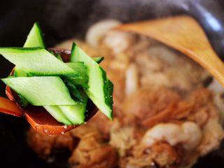 金牌虾仁黄瓜油面筋,看见汤汁变的透明红亮时,加入黄瓜片。