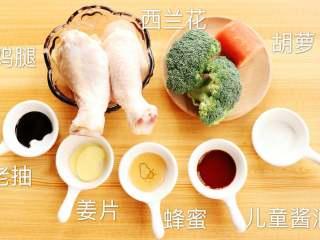 照烧鸡腿饭,准备食材