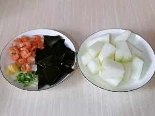 虾干海带冬瓜汤,准备工作完成。