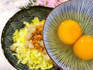 金钩海米仙贝娃娃菜鸭蛋羹,加入鸭蛋