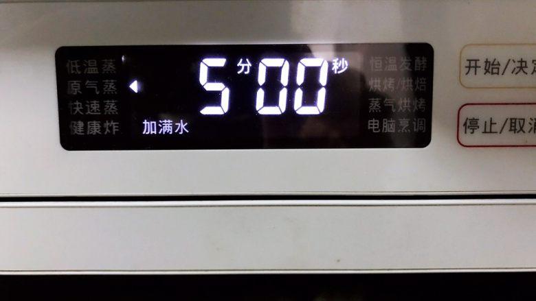 清蒸鳕鱼,选择原气蒸功能,5分钟