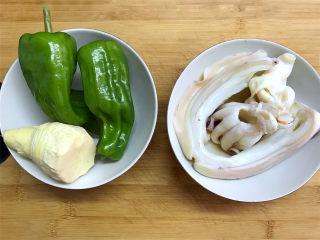 冬笋青椒墨鱼,准备好材料,焯水后的墨鱼,青椒2个,冬笋1个。