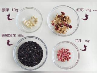 营养饮品紫米浆,准备食材:紫米(非糯米)、花生、腰果、红枣(去核)
