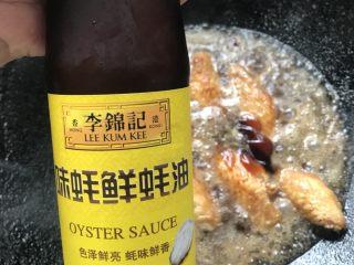 鸡翅意面,倒入适量的蚝油。