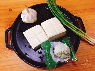 皮蛋豆腐,食材准备好