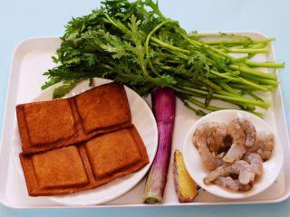 虾滑豆干茼蒿羹,首先备齐所有的食材。
