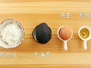 牛油果蛋炒饭,食材:熟米饭160g,鸡蛋1个,牛油果半个,食用油4g