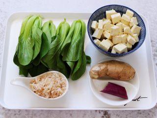 虾皮翡翠白玉羹,备齐所有的食材,豆腐洗净切小丁。