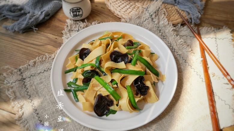 韭香豆腐皮