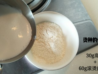 超软拉丝北海道土司(2个),制作面包之前先做一份烫种,以便面包吸收更多水分。【材料:30g高粉+60g滚烫的<a style='color:red;display:inline-block;' href='/shicai/ 219/'>牛奶</a>】