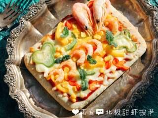 北极甜虾披萨,成品