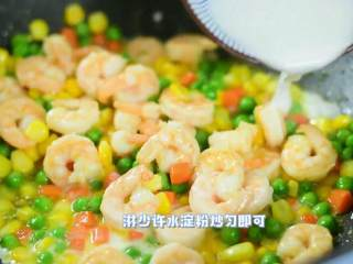 色彩缤纷,营养又好吃的三色炒虾仁,淋少许水淀粉炒匀即可。