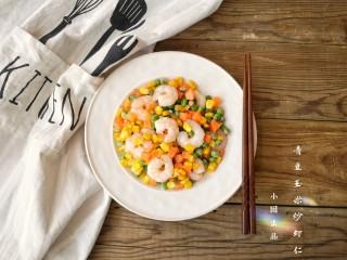 青豆玉米炒虾仁,出锅装盘。