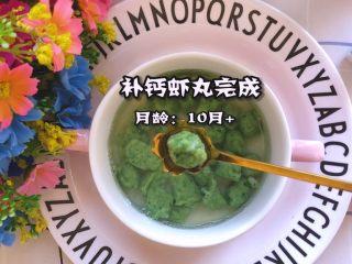 虾滑丸菠菜汤,补钙虾丸汤完成
