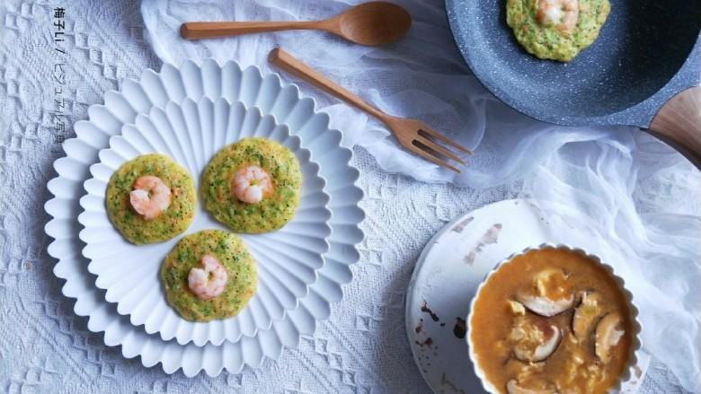 西兰花虾饼,再配上蘑菇鸡蛋汤做早餐。