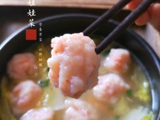 虾滑娃娃菜,虾滑Q弹,汤清淡鲜美。
