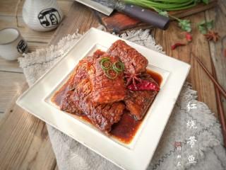 红烧带鱼,一道色香味俱全的红烧带鱼上桌啦。