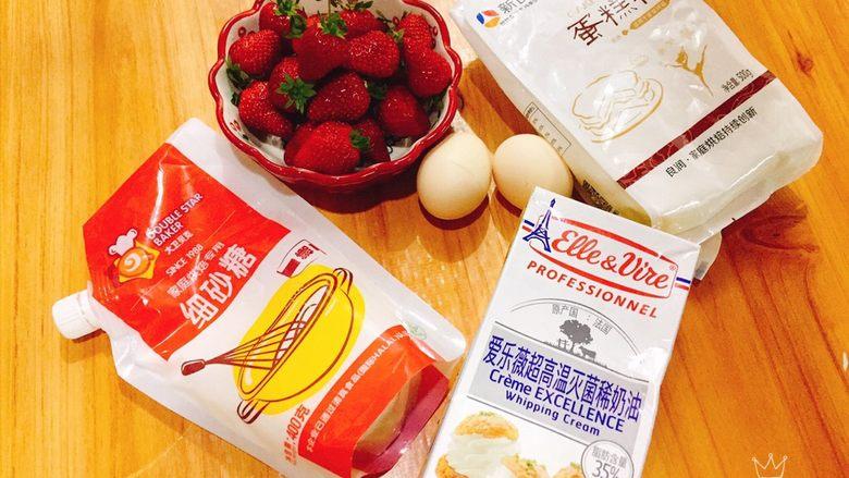 草莓抱抱卷+春天的味道,食材准备