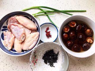 裙带菜香菇蒸鸡中翅,首先我们准备好所有食材