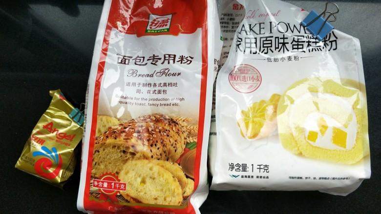 火腿香葱小面包,准备高筋面粉,低筋面粉,高活性干酵母。
