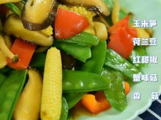绚丽缤纷的,看着就很高级,·食材·    【主料】:玉米笋|荷兰豆|红甜椒|蟹味菇|香菇  【辅料】:盐|糖|生抽