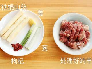 山药羊肉汤,羊肉280g,山药150g,枸杞3g,葱姜适量