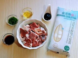 红烧牛肉空心面,准备食材,将牛腩洗干净切出自己喜欢的大小块,放入器具中,用冷水反复泡,将血水泡出。