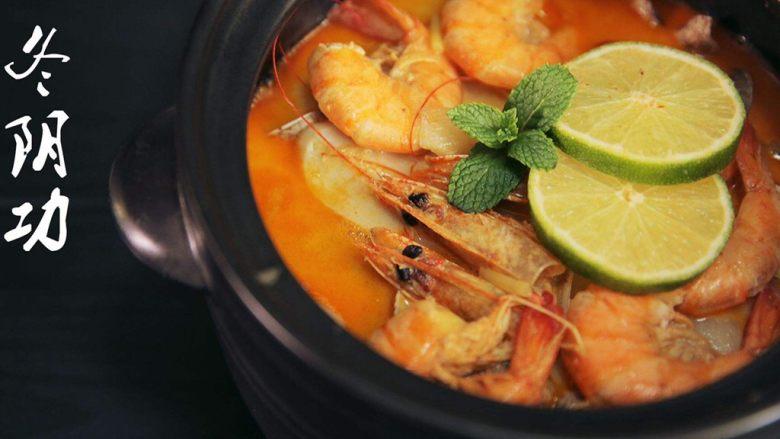 优雅 • 冬阴功海鲜汤